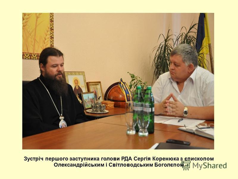 Зустріч першого заступника голови РДА Сергія Коренюка з єпископом Олександрійським і Світловодським Боголєпом