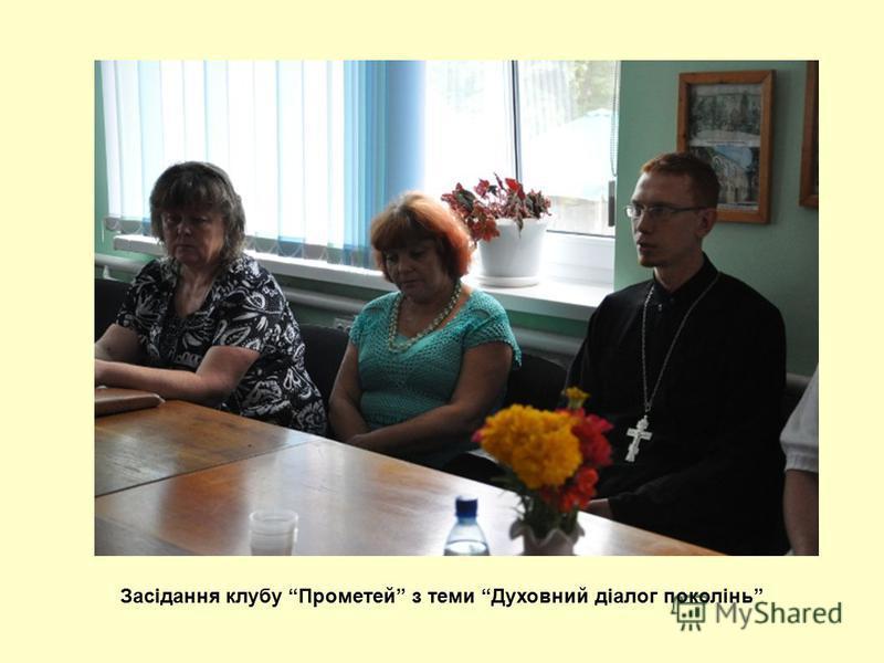 Засідання клубу Прометей з теми Духовний діалог поколінь