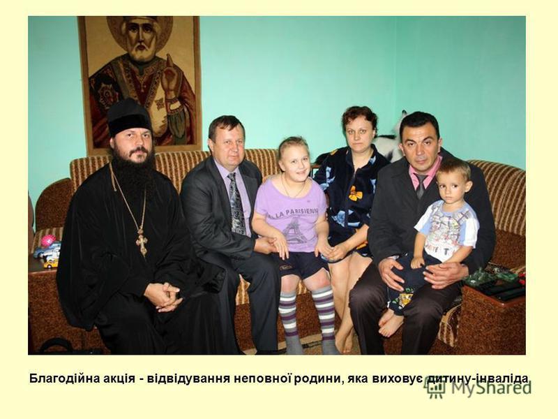 Благодійна акція - відвідування неповної родини, яка виховує дитину-інваліда