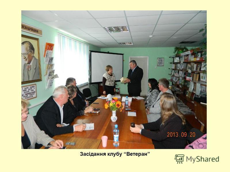Засідання клубу Ветеран