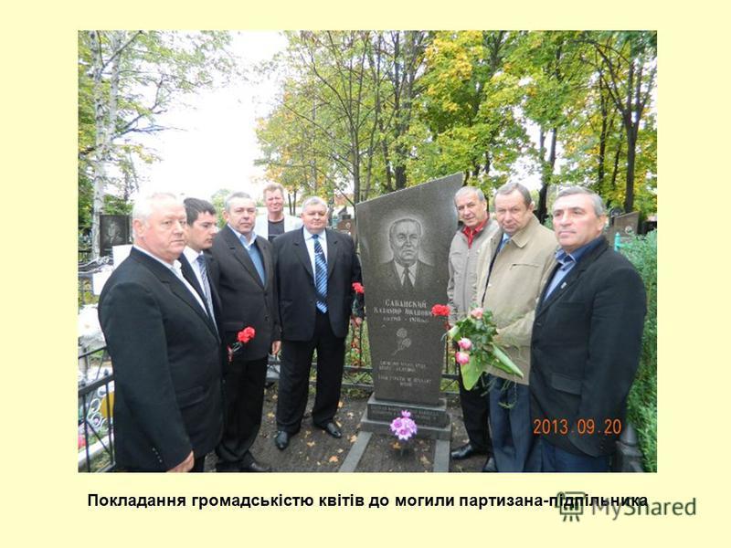 Покладання громадськістю квітів до могили партизана-підпільника