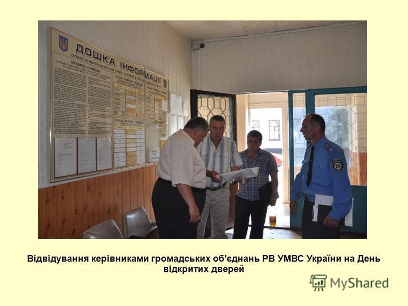 Відвідування керівниками громадських об'єднань РВ УМВС України на День відкритих дверей
