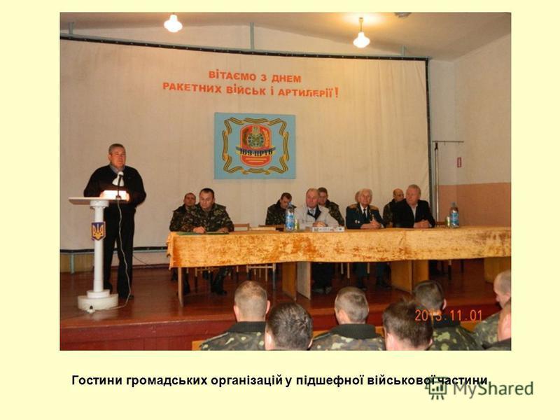 Гостини громадських організацій у підшефної військової частини