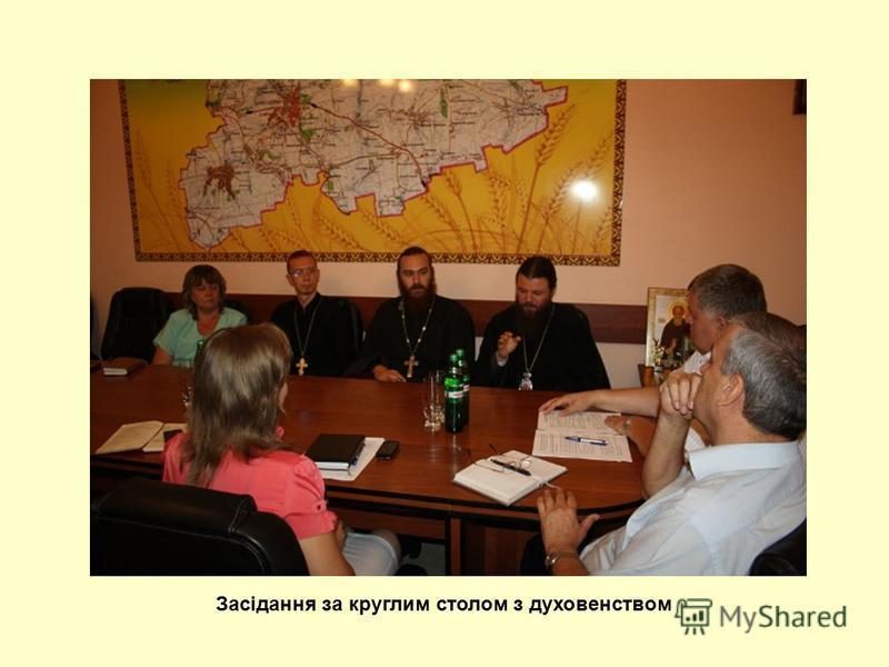 Засідання за круглим столом з духовенством