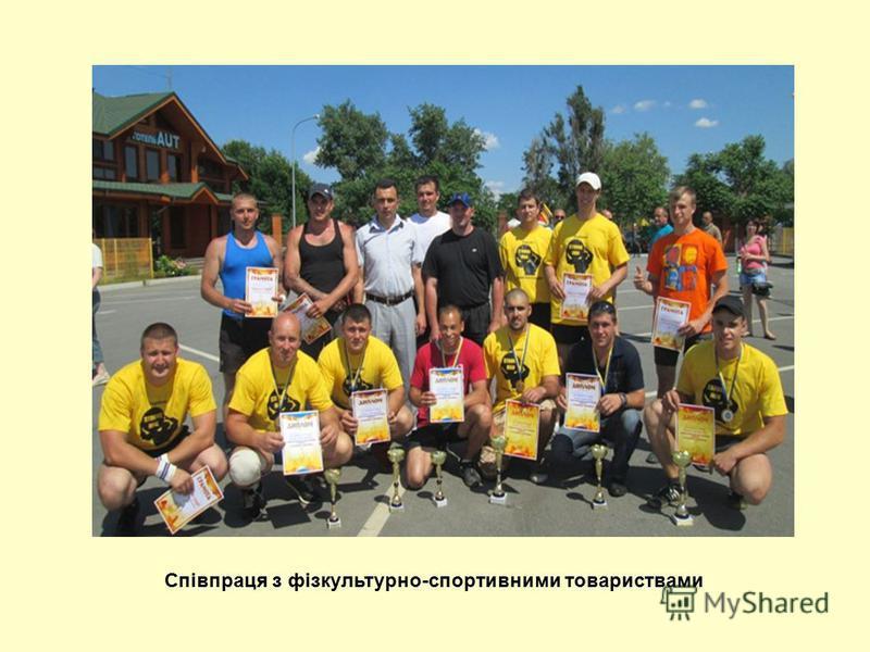 Співпраця з фізкультурно-спортивними товариствами