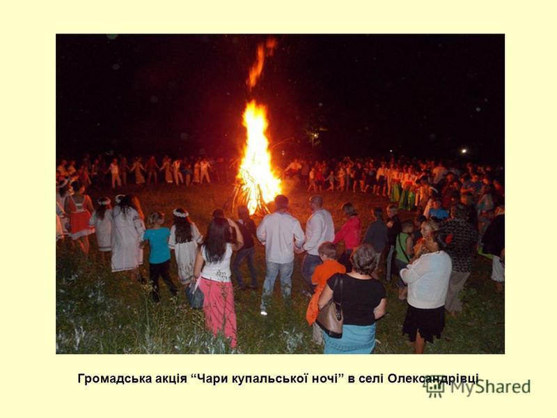 Громадська акція Чари купальської ночі в селі Олександрівці