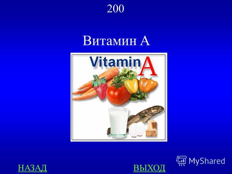 МЕДИЦИНА 200 Назовите витамин при недостатке которого дети плохо растут, у них нарушается формирование зубов и волос, поражаются лёгкие и кишечник. Человек теряет способность видеть в сумерках. ответ