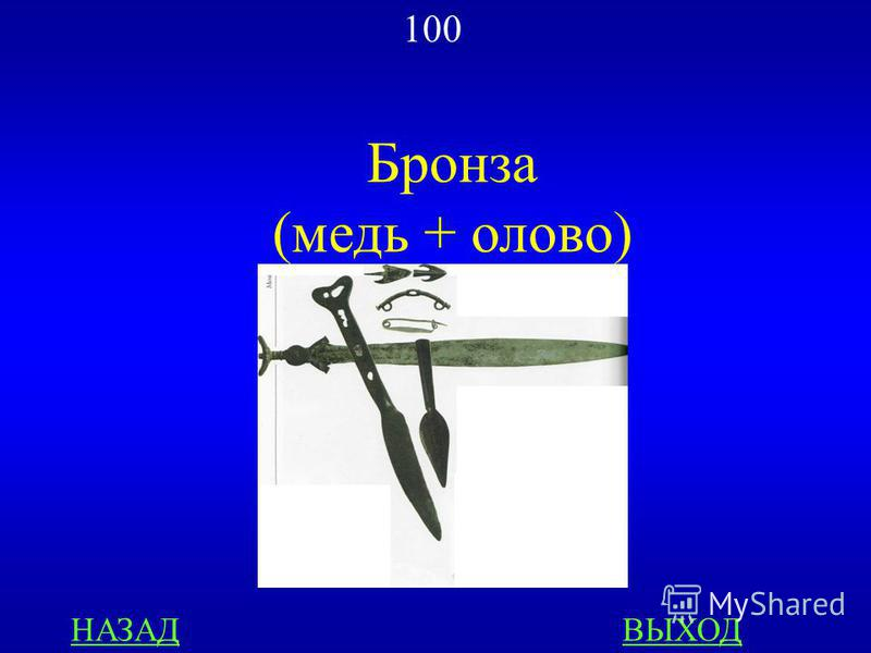 ХИМИЯ 100 ответ Самый древний сплав, по имени которого назван целый период в истории человечества.