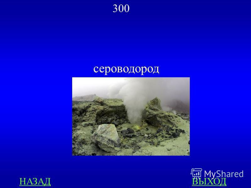 ХИМИЯ 300 На основе лечебного действия этого вещества создан знаменитый курорт Мацеста на Кавказе. ответ