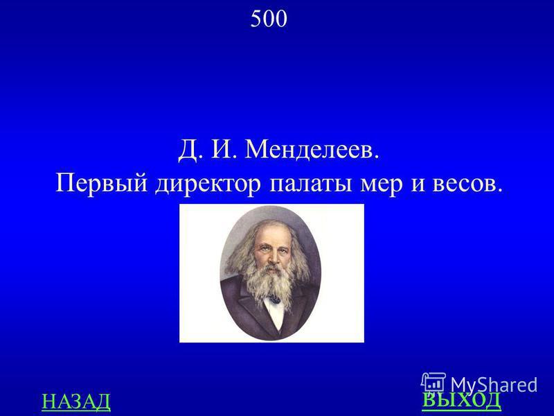 ХИМИЯ 500 В 1889 году в Лондоне в знак признания особых заслуг ему были преподнесены алюминиевые весы. Почему? ответ