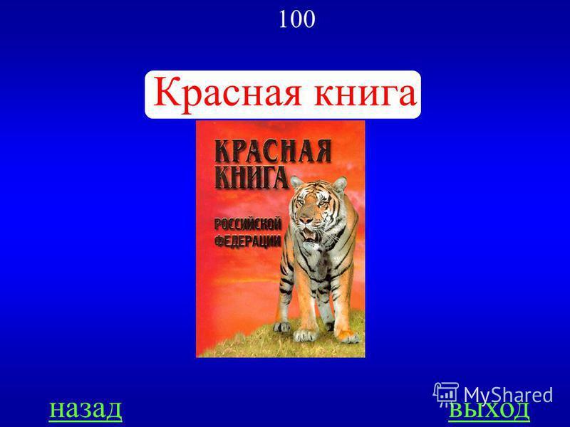 ЭКОЛОГИЯ 100 Международный список редких и исчезающих видов. ОТВЕТ