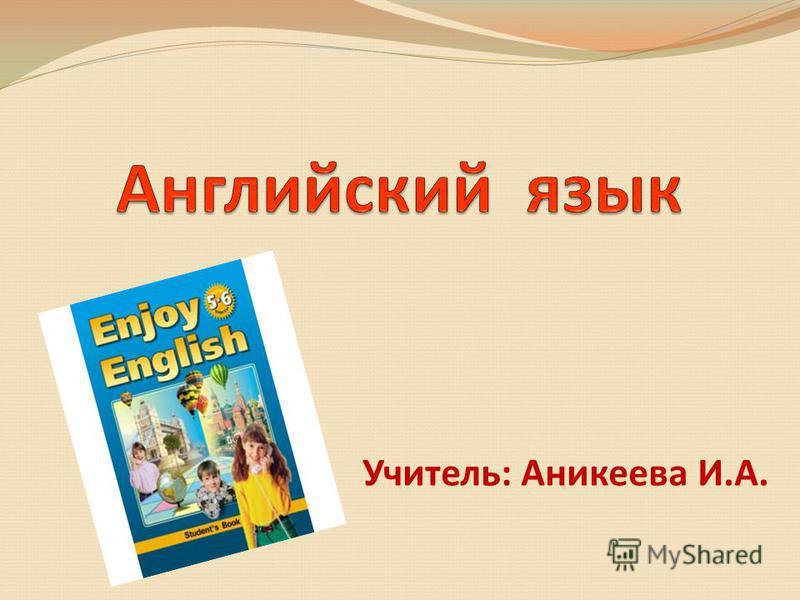 Учитель: Аникеева И.А.