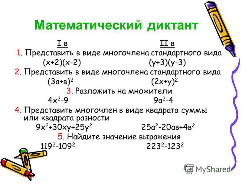 Математический диктант I в II в 1. Представить в виде многочлена стандартного вида (х+2)(х-2) (у+3)(у-3) 2. Представить в виде многочлена стандартного вида (3 а+в) 2 (2 х+у) 2 3. Разложить на множители 4 х 2 -9 9 а 2 -4 4. Представить многочлен в вид