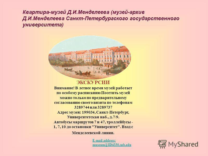 ЭКСКУРСИИ Внимание! В летнее время музей работает по особому расписанию Посетить музей можно только по предварительному согласованию своего визита по телефонам 3289744 или 3289737 Адрес музея: 199034, Санкт-Петербург, Университетская наб., д.7/9. Авт