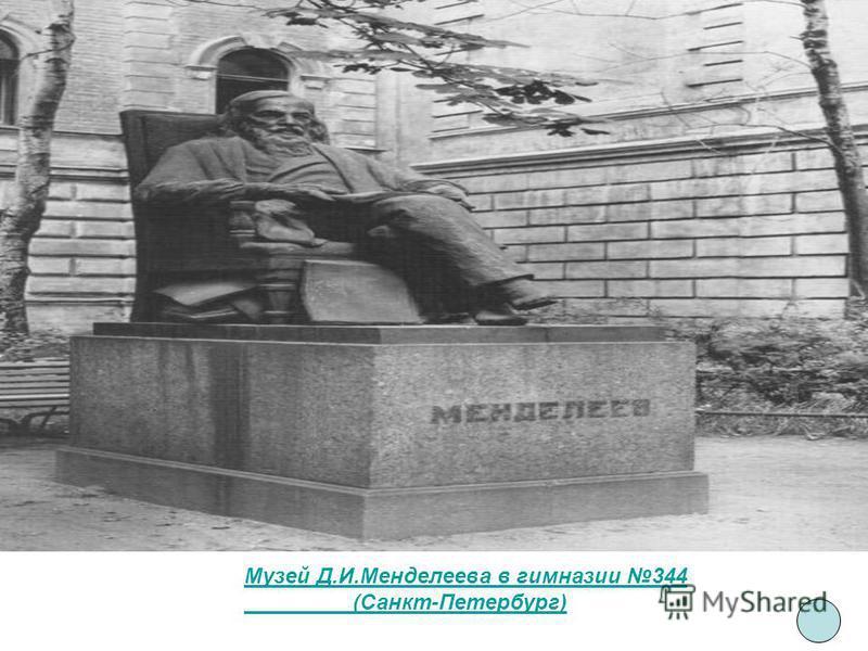 Музей Д.И.Менделеева в гимназии 344 (Санкт-Петербург)