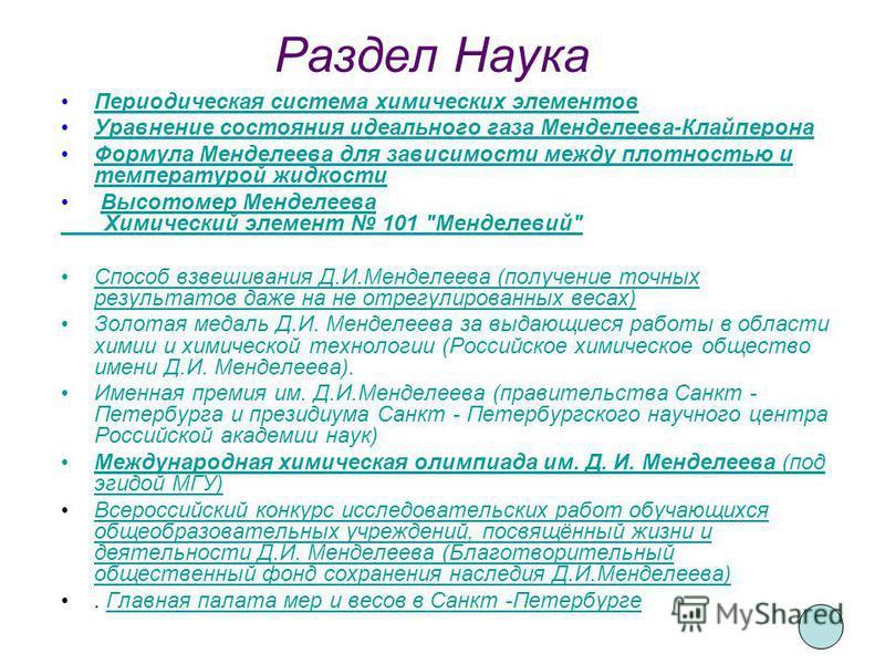 Раздел Наука Периодическая система химических элементов Уравнение состояния идеального газа Менделеева-Клайперона Формула Менделеева для зависимости между плотностью и температурой жидкости Формула Менделеева для зависимости между плотностью и темпер