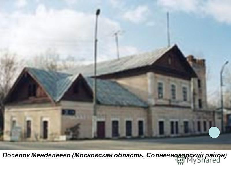 Поселок Менделеево (Московская область, Солнечногорский район)
