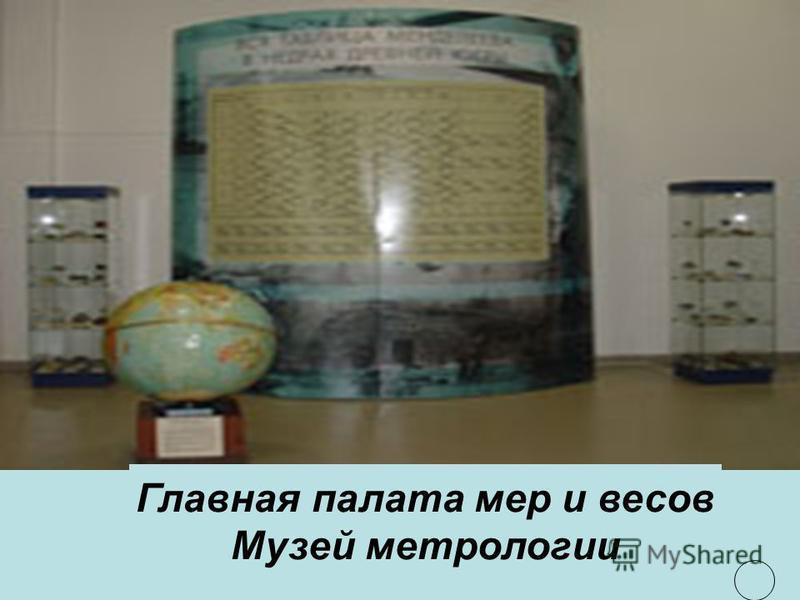 Главная палата мер и весов Музей метрологии