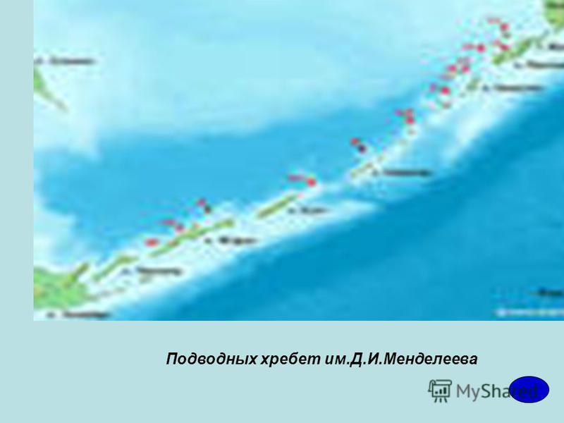 Подводных хребет им.Д.И.Менделеева