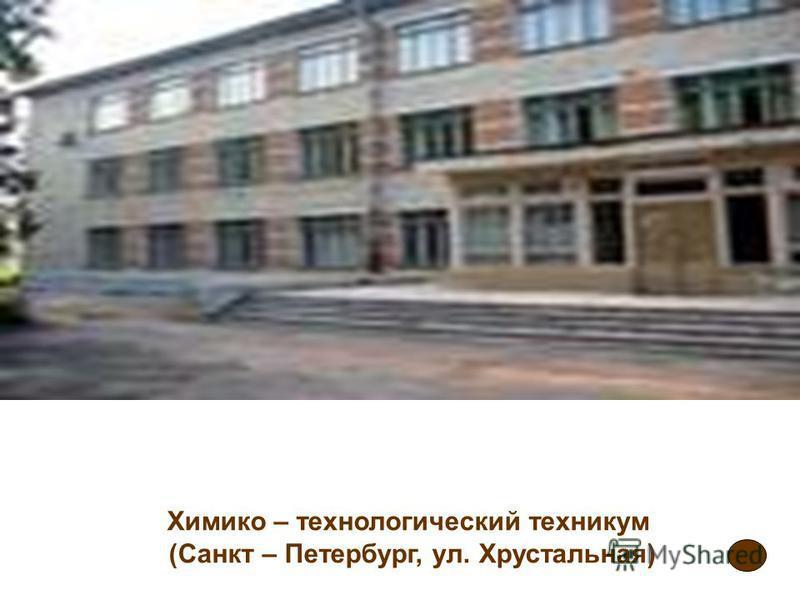 Химико – технологический техникум (Санкт – Петербург, ул. Хрустальная)