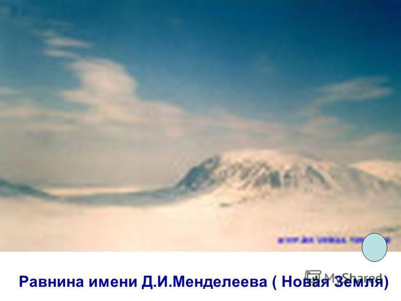 Равнина имени Д.И.Менделеева ( Новая Земля)