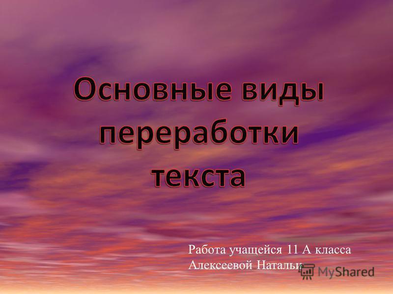 Работа учащейся 11 А класса Алексеевой Натальи