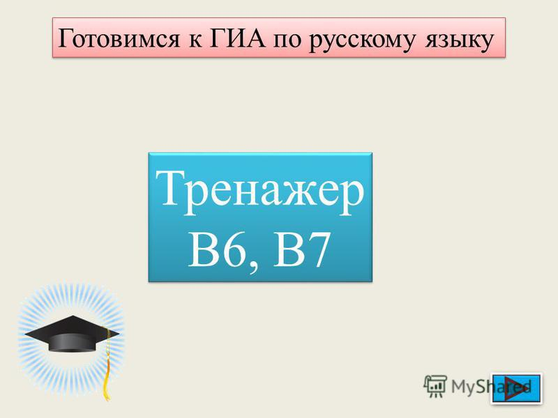 Готовимся к ГИА по русскому языку Тренажер В6, В7 Тренажер В6, В7