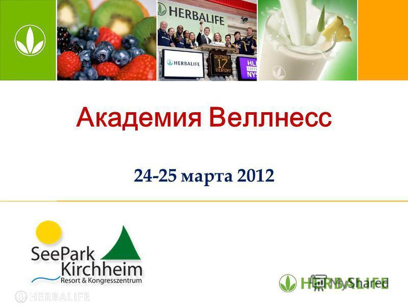 Академия Веллнесс 24-25 марта 2012