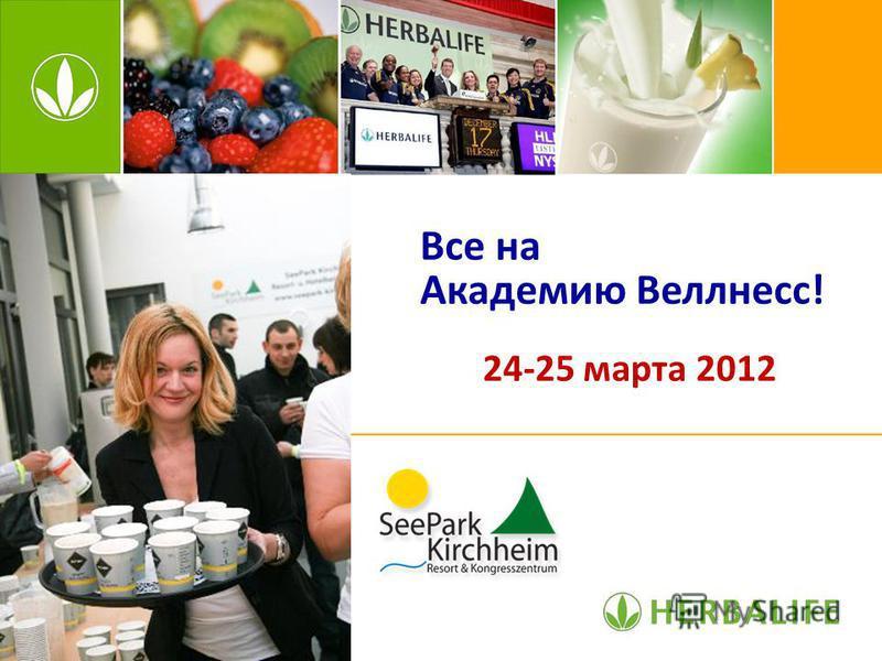 Все на Академию Веллнесс! 24-25 марта 2012