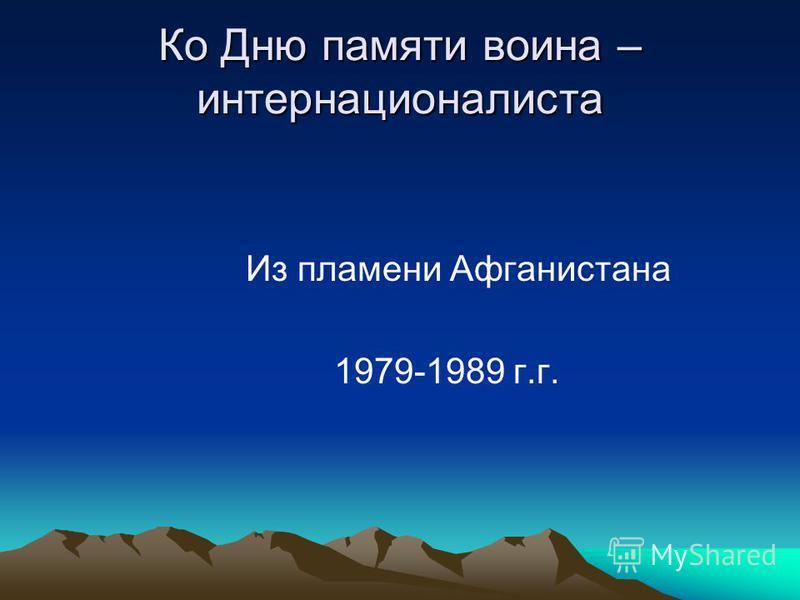 Ко Дню памяти воина – интернационалиста Из пламени Афганистана 1979-1989 г.г.