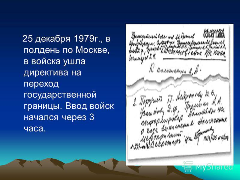 25 декабря 1979 г., в полдень по Москве, в войска ушла директива на переход государственной границы. Ввод войск начался через 3 часа.