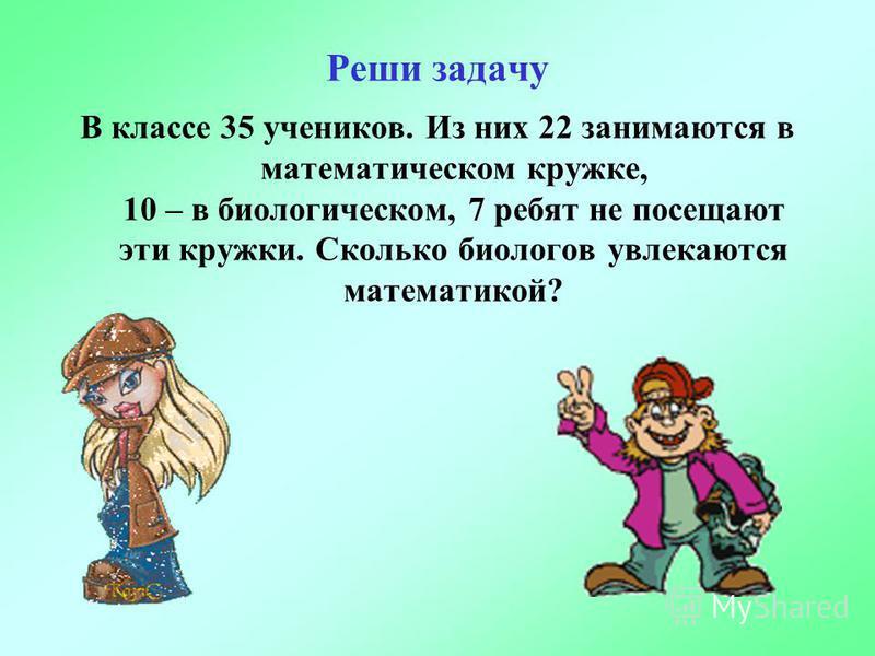 Задание Дано множество чисел А={2,3,4,5,6,18,9,10, 12,15} Нужно расположить эти числа по следующему признаку: в красный овал -числа, делящиеся на 2 в синий овал – числа, делящиеся на 3