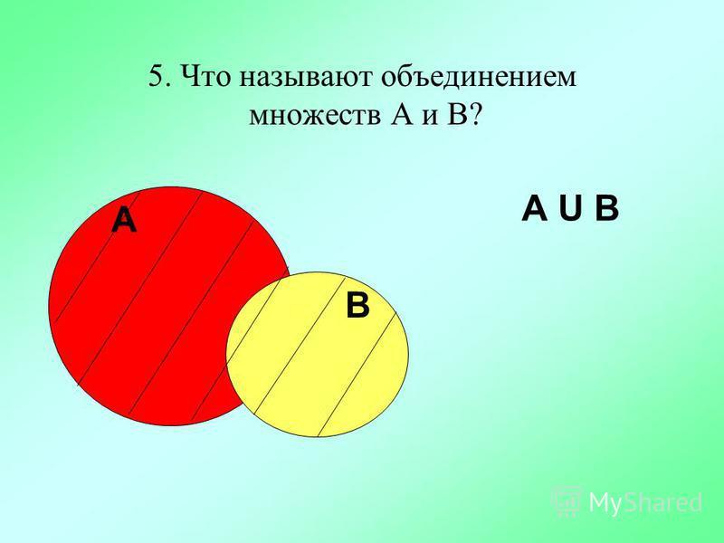Ответ: общая часть множеств, т.е. элементы, которые принадлежат одновременно всем данным множествам