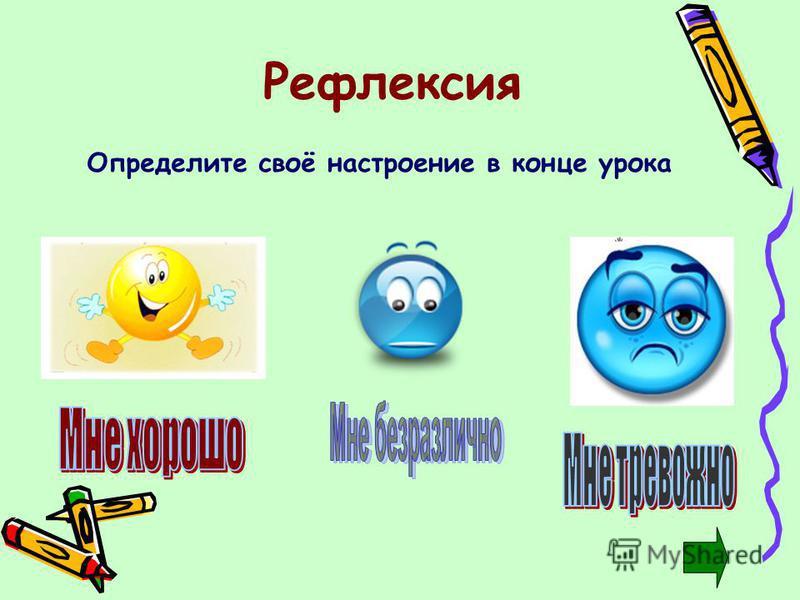 Рефлексия Определите своё настроение в конце урока