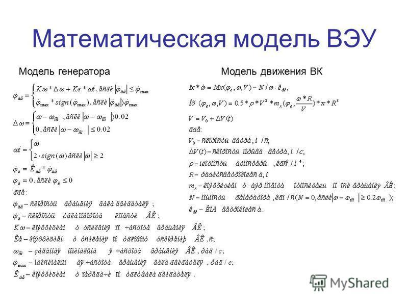 Математическая модель ВЭУ Модель генератора Модель движения ВК