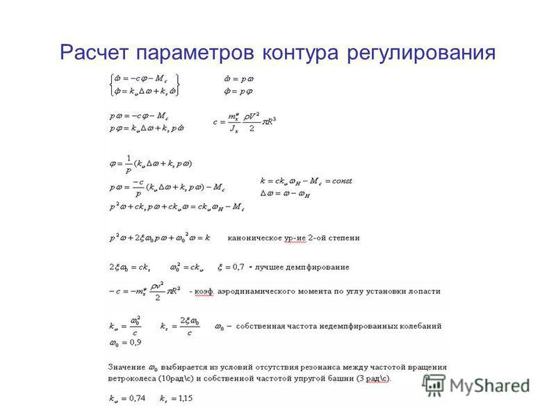 Расчет параметров контура регулирования