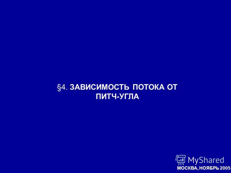 §4. ЗАВИСИМОСТЬ ПОТОКА ОТ ПИТЧ-УГЛА МОСКВА, НОЯБРЬ 2005