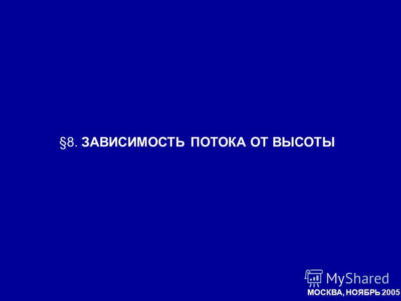 §8. ЗАВИСИМОСТЬ ПОТОКА ОТ ВЫСОТЫ МОСКВА, НОЯБРЬ 2005