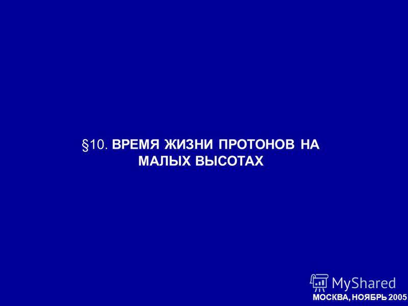 §10. ВРЕМЯ ЖИЗНИ ПРОТОНОВ НА МАЛЫХ ВЫСОТАХ МОСКВА, НОЯБРЬ 2005