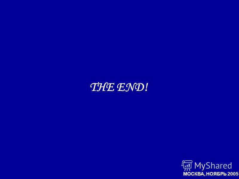 THE END! МОСКВА, НОЯБРЬ 2005