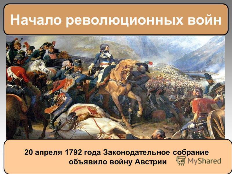 Начало революционных войн 20 апреля 1792 года Законодательное собрание объявило войну Австрии