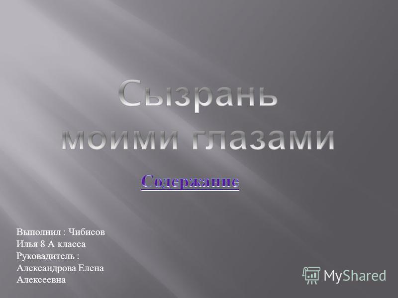 Выполнил : Чибисов Илья 8 А класса Руковадитель : Александрова Елена Алексеевна