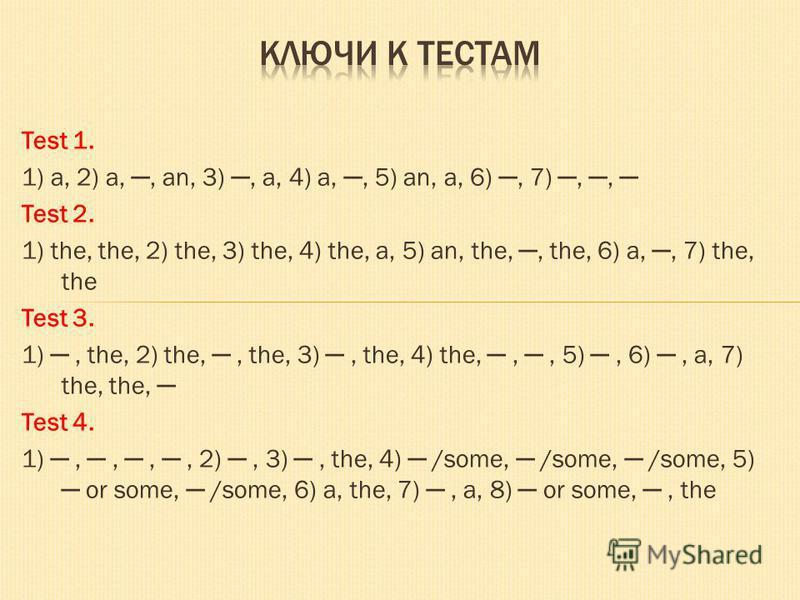 Test 1. 1) а, 2) а,, an, 3), a, 4) a,, 5) an, a, 6), 7),, Test 2. 1) the, the, 2) the, 3) the, 4) the, a, 5) an, the,, the, 6) a,, 7) the, the Test 3. 1), the, 2) the,, the, 3), the, 4) the,,, 5), 6), a, 7) the, the, Test 4. 1),,,, 2), 3), the, 4) /s