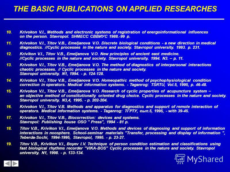 THE BASIC PUBLICATIONS ON APPLIED RESEARCHES 1.Achverdova O.A. Experimental diagnostic personality characterologic continuum of adolescents. // М., 1998. 154 p. 2.Ahverdova O.A., Boyev I.V., Kovalenko A.P. Differential psychology акцентуаций and конс