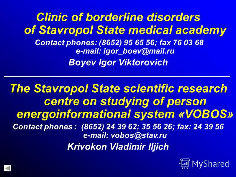 REPORTS AT THE INTERNATIONAL CONGRESSES 1.Boyev I., Krivokon V., Zolotaryov S. REGISTRATION OF CONSTITUTIONAL PERSONAL PSYCHOTYPE BIOENERGETIC MATRIX. 5TH WORLD CONGRESS on INNOVATIONS IN PSYCHIATRY - 1998. 1998 EARS. LONDON A8M- 8. 2.Boyev I., Krivo