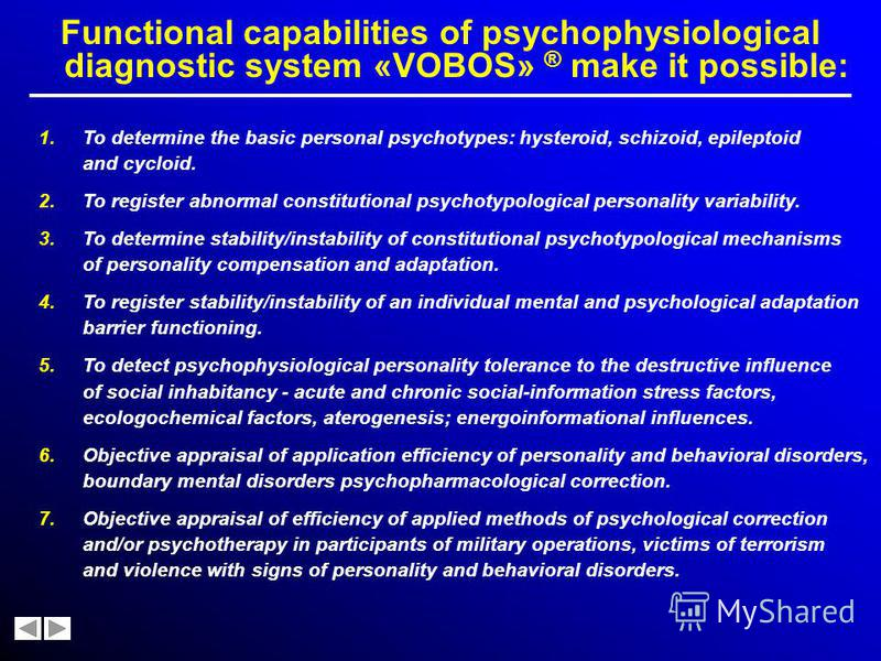 is intended for electropunctural diagnostics of normal and abnormal psychophysiological processes in organism of a person and objective appraisal of therapeutic approach efficiency. PSYCHOPHYSIOLOGICAL DIAGNOSTIC SYSTEM «VOBOS» ® APPEARANCE OF THE PS