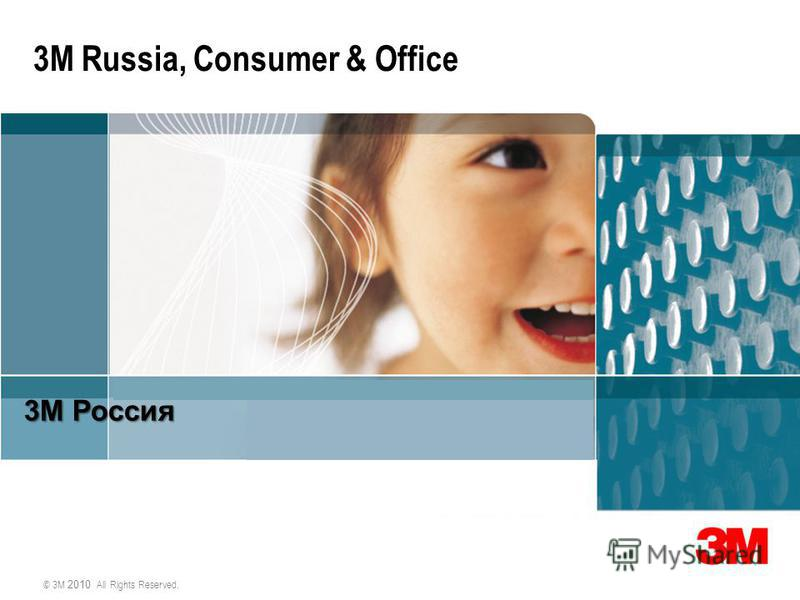 3M Russia, Consumer & Office © 3M 2010 All Rights Reserved. 3М Россия
