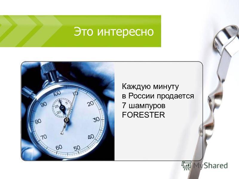 Это интересно Каждую минуту в России продается 7 шампуров FORESTER