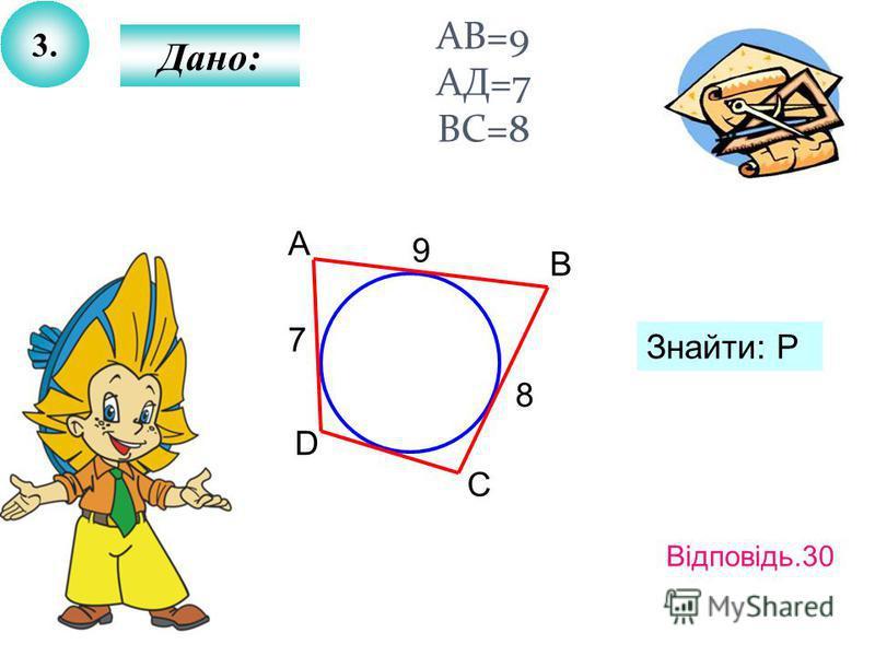7 9 8 A B C D Знайти: P АВ=9 АД=7 ВС=8 Відповідь.30 Дано: 3.3.