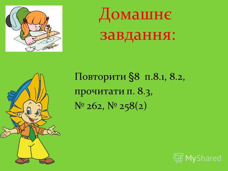 Домашнє завдання: Повторити §8 п.8.1, 8.2, прочитати п. 8.3, 262, 258(2)